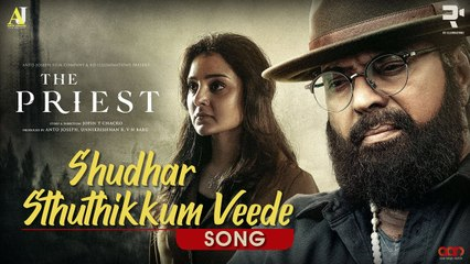 Shudhar Sthuthikkum Veede Song _| The Priest |  _ Mammootty  |_ Manju Warrier  |_ Rahul Raj _|  Jofin T Chacko