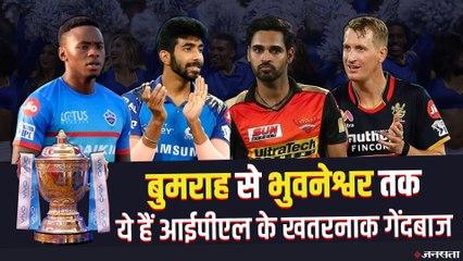 IPL 2021: दो भारतीय गेंदबाज कभी भी बदल सकते हैं मैच का रुख