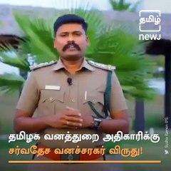 Ramanathapuram Forest Range Officer S Sathish Bags International Ranger Award