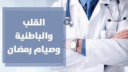 د. مازن صدقي ود. نغم القرة غولي يجيبان على كافة الأسئلة الطبية المتعلقة بصيام رمضان