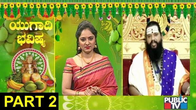 ಮಹರ್ಷಿ ಆನಂದ್ ಗುರೂಜಿಯವರಿಂದ ಯುಗಾದಿ ಭವಿಷ್ಯ..! | Anand Guruji | Part 2