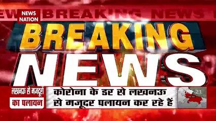 Uttar Pradesh: लखनऊ में लॉकडाउन के डर मजदूर करने लगे पलायन, देखें रिपोर्ट
