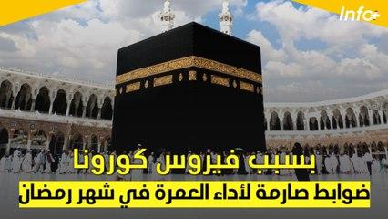 بسبب فيروس كورونا.. ضوابط صارمة لأداء العمرة في شهر رمضان