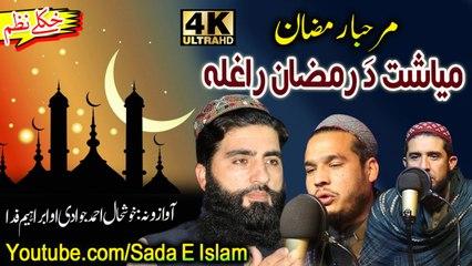 Pashto New Nazam - Marhaba Ramzan -Miyasht Da Ramzan Raghlaپشتو نوے نظم -مرحبا رمضان