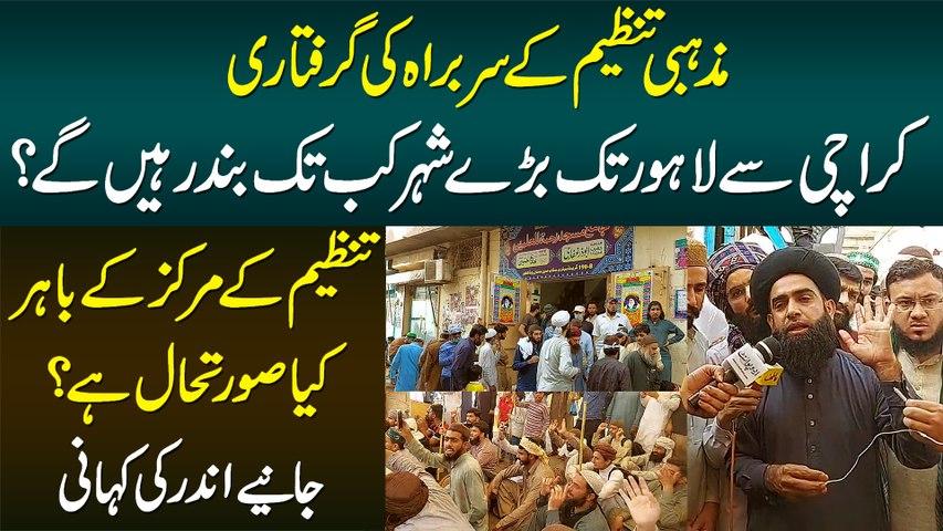 Karachi Se Lahore Tak Roads Kab Tak Block Rahenge? Tanzeem Ke Markaz Ke Bahir Ki Surat e Hal Dekhiye