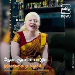 Watch : Srilanka's Sutharshini Koneswaran Kollywood Songs