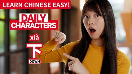 Daily Characters with Carly | 下  xià | ChinesePod