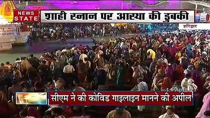 MahaKumbh 2021: हरिद्वार कुंभ का आज तीसरा शाही स्नान, देखें रिपोर्ट