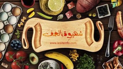طيلة شهر رمضان على موقع _سيت أنفو_.. _شهيوة بالخف_ مع آمنة