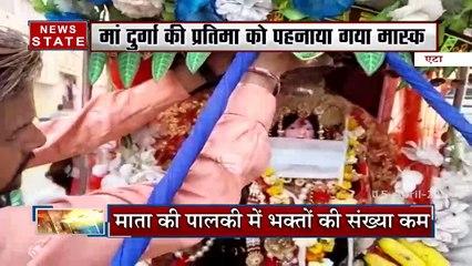 Uttar Pradesh: एटा में मां दुर्गा ने भी पहना मास्क, प्रसाद नहीं अब मिलेगा मास्क
