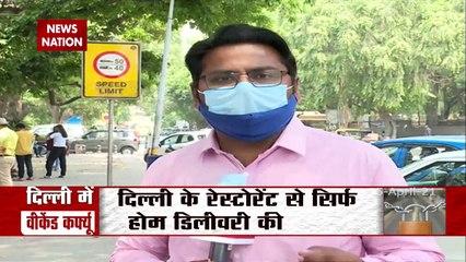 राजधानी में लगे Weekend Curfew को लेकर दिल्ली वालों का क्या कहना है