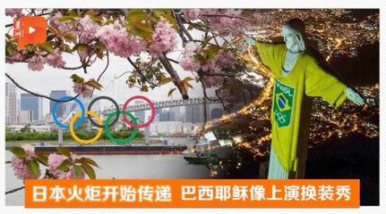 东京奥运倒数100天 疫情下办奥运多坎坷