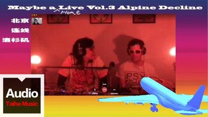 Alpine Decline【Maybe A Live 第三期:Alpine Decline(Live)】
