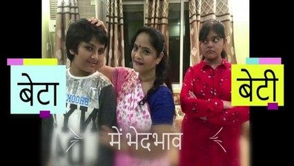 Beta Beti Mein Bhedbhav  Lock Down Series   Drama   Ep 15   Good Times Pictures