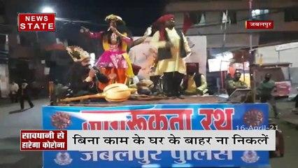 Madhya Pradesh : लोगों को अनोखे अंदाज में जागरूक कर रहा है प्रशासन, देखें रिपोर्ट