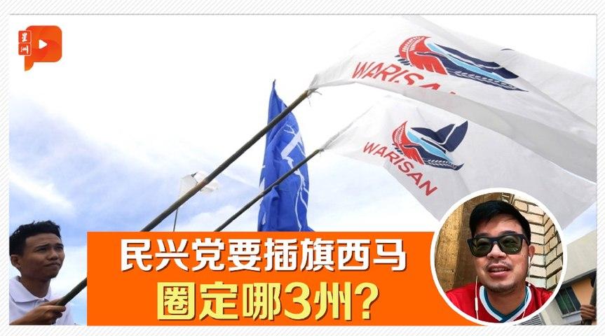 """【大选探温】民兴党西渡 """"团结""""2字真有用?有啥策略?"""