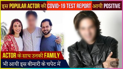 This Popular Actor Tests COVID-19 Positive Along With His Family