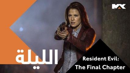 الفرصة الأخيرة لنجاة البشر  موعدكم مع الرعب والمغامرة والخيال الليلة الـــ 10 بتوقيت السعودية #Resident Evil: The Final Chapter على MBCMAX