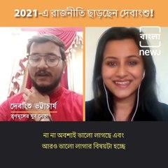 Debangshu Bhattacharya Will Leave TMC In 2021!