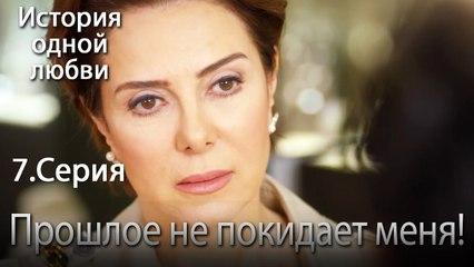 Прошлое не покидает меня! - История одной любви - 7 серия