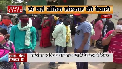 Madhya Pradesh : विदिशा में डॉक्टरों की बड़ी लापरवाही, दो जिंदा कोरोना मरीजों को किया मृत घोषित