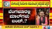 ತಜ್ಞರ ಸಲಹೆಗಳನ್ನು ಬೆಂಗಳೂರಿನಲ್ಲಿ ಯಥಾವತ್ತಾಗಿ ಜಾರಿ ಮಾಡುವ ಸಾಧ್ಯತೆ । Covid19 Tough Rules In Karnataka