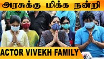 ACTOR VIVEKH FAMILY PRESSMEET   Filmibeat Tamil