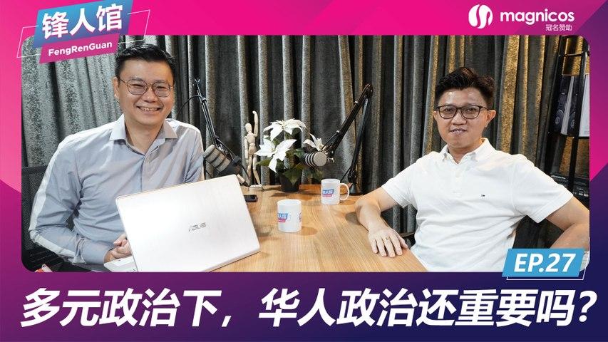 EP. 27 | 多元政治下,华人政治还重要吗?