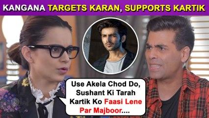 Kangana SLAMS Karan Johar, Supports Kartik After Being Fired By Dharma | Strong Reaction