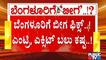 ಬೆಂಗಳೂರಿನಲ್ಲಿ ಟಫ್ ರೂಲ್ಸ್ ಗೆ ತಜ್ಞರ ಒತ್ತಾಯ; ಸರ್ಕಾರದ ನಿರ್ಧಾರವೇನು..? | Covid19 Tough Rules In Karnataka