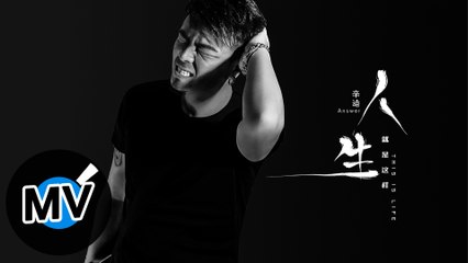 辛迪【人生】Official Music Video