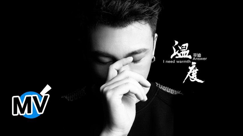 辛迪【溫度】Official Music Video