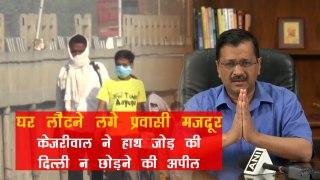Delhi Lockdown:लॉकडाउन की डर से घर लौट रहे हैं प्रवासी मजदूर, सीएम ने की वापस न जाने कीअपील
