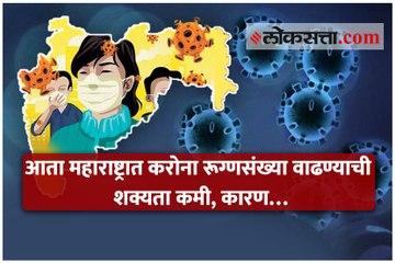 आता महाराष्ट्रात करोना रूग्णसंख्या वाढण्याची शक्यता कमी, कारण…