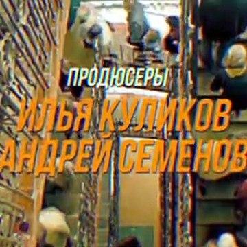 Милиционер с Рублёвки (6 серия из 8) [2021]