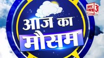 आज के मौसम का हाल   20th April Today Weather Report   Weather Update   Weather News   Aaj Ka Mausam