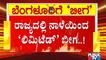 ಲಾಕ್ ಡೌನ್ ಹೆಸರಿಲ್ಲದೇ ಸರ್ಕಾರದಿಂದ ರಾಜ್ಯದಲ್ಲಿ ಲಿಮಿಟೆಡ್ ಲಾಕ್ ಪ್ಲಾನ್ | Covid19 Tough Rules In Karnataka