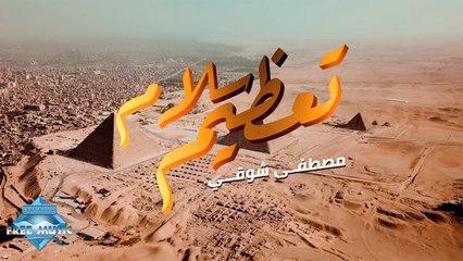 Mostafa Shawky – Ta3zeem Salam | مصطفى شوقي– تعظيم سلام