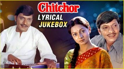 Chitchor Songs - Lyrical Jukebox   Amol Palekar & Zarina Wahab   Gori Tera Gaon   Rajshri Hits