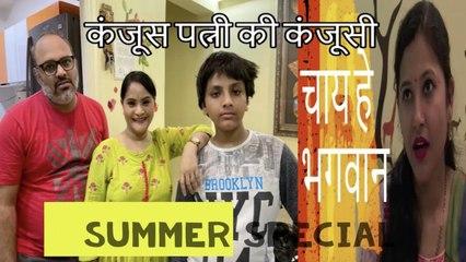 Kanjoos Patni Ki Kanjoosi   Lock Down Series   Comedy   Ep 21  Good Times Pictures