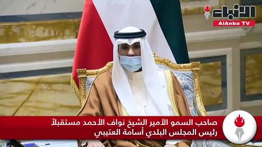 الأمير تسلم إحصائية دور الانعقاد الثاني للمجلس البلدي