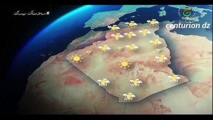 أحوال الطقس في الجزائر ليوم الأربعاء 21 أفريل 2021