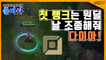 [피카TV] 첫 랭크는 원딜! 날 조정해줘 다이아! (League Of Legend - lolvatar2)
