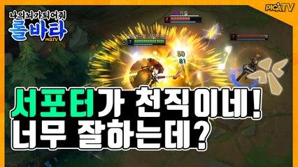 [피카TV] 서포터가 천직이네! 너무 잘하는데? (League Of Legend - lolvatar4)