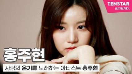 '미스트롯2 홍지윤 동생' 홍주현, 따뜻한 사랑의 온기를 노래한다 [비하인드]