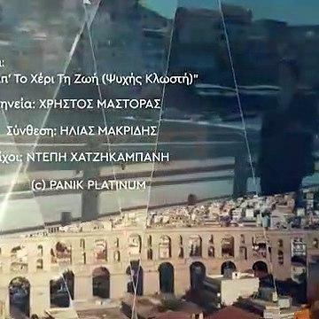 ΗΛΙΟΣ - ΕΠΕΙΣΟΔΙΟ 150