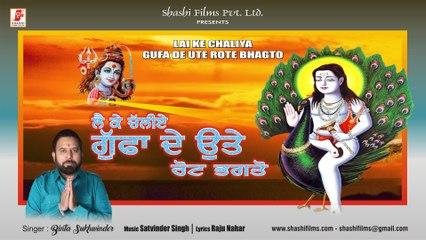 Lai Ke Chaliye Gufa De Ute Rote Bhagto | Binta Sukhwinder | Shashi Films