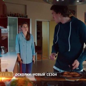 Осколки 2 сезон 14 серия (2021)