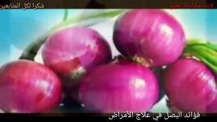 وصفة سحرية! البصل لعلاج الكحة وتساقط الشعر والمغص ولدغ الحشرات