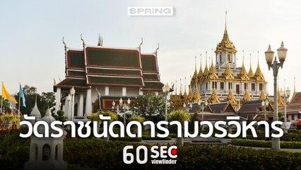 60SEC viewfinder | วัดราชนัดดารามวรวิหาร | EP.40